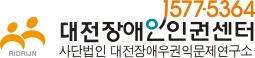 대전장애인인권센터 1577-5364